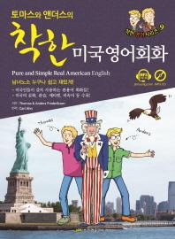 토마스와 앤더스의 착한 미국영어회화