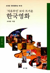'자유부인'보다 뜨거운 한국 영화