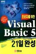 비주얼 베이직 5(21일완성)(초보자를위한)