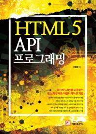 HTML5 API 프로그래밍