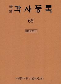 국역 각사등록. 66: 강원도편(1)