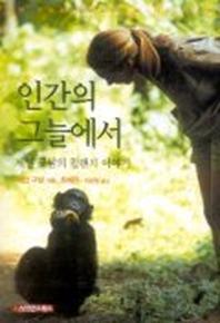 인간의 그늘에서:제인 구달의 침팬지 이야기