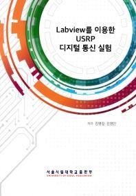 Labview를 이용한 USRP 디지털 통신 실험