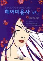 헤어미용사 실기(2010 최신판)