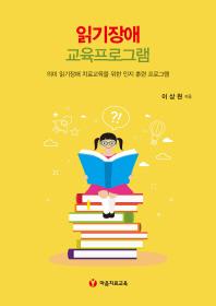 읽기장애 교육프로그램