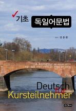 기초 독일어문법