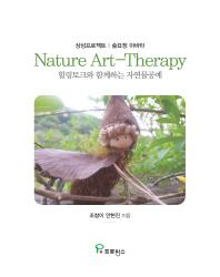 상상프로젝트 숲요정 아바타 Nature Art-Therapy