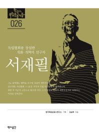 서재필: 독립협회를 창설한 개화 개혁의 선구자