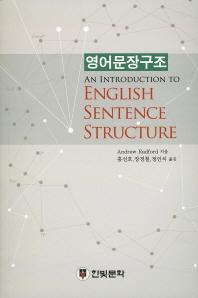 영어문장구조: An Introduction to English Sentence Structure