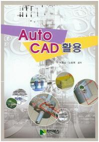 Auto CAD 활용