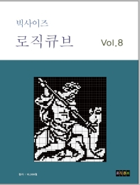 빅사이즈 로직큐브 vol.8