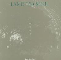 풍경사색(Land to Soul)