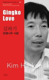 김하기: 은행나무 사랑(Gingko Love)