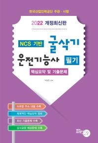 NCS 기반 굴삭기 운전기능사 필기(2022)