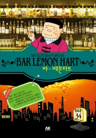 바 레몬하트(Bar Lemon Hart). 34