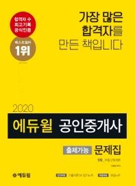 에듀윌 부동산학개론 출제가능문제집(공인중개사 1차)(2020)