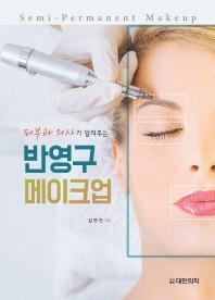 피부과 의사가 알려주는 반영구 메이크업