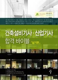 건축설비기사 산업기사 합격 바이블: 실기편
