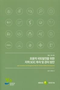 포용적 국토발전을 위한 지역 SOC 투자 및 관리 방안