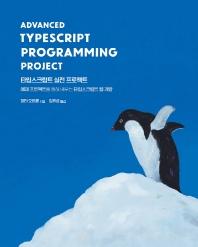 타입스크립트 실전 프로젝트