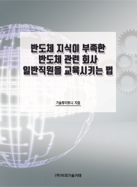 반도체 지식이 부족한 반도체 관련 회사 일반직원을 교육시키는 법