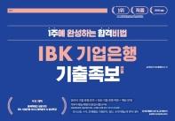 커넥츠 공기업단기 IBK 기업은행 기출 족보 변형(2020)