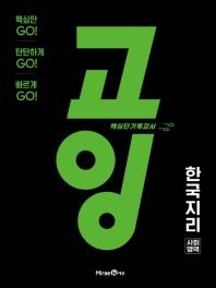 고잉 고등 사회영역 한국지리(2021)