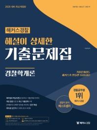 해커스경찰 경찰학개론 해설이 상세한 기출문제집(2020)