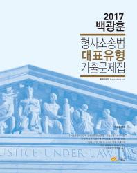 백광훈 형사소송법 대표유형 기출문제집(2017)
