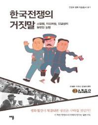 한국전쟁의 거짓말