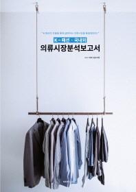 K-패션, 국내외 의류시장 분석보고서