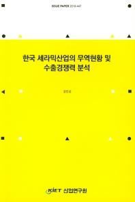 한국 세라믹산업의 무역현황 및 수출경쟁력 분석