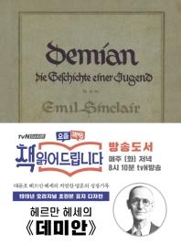 데미안(미니북)(초판본)(1919년 초판본 오리지널 표지디자인)