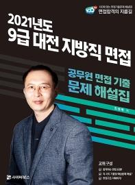2021 9급 대전 지방직 면접 기출문제 해설