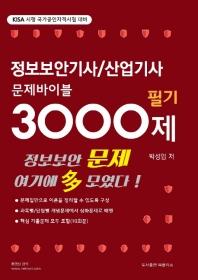 정보보안기사/산업기사 문제바이블 3000제(필기)