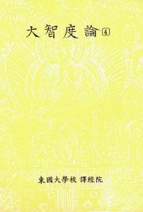 한글대장경 104 석경론부4 대지도론4 (大智度論4)