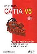 PC로배우는 CATIA V5