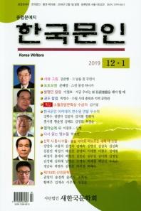한국문인(2019년12,1월호)