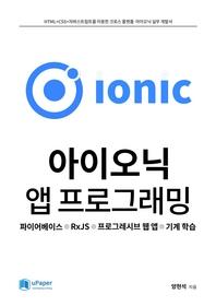 아이오닉 앱 프로그래밍