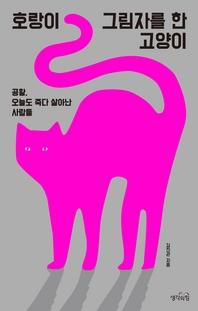 호랑이 그림자를 한 고양이