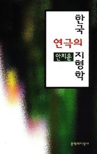 한국 연극의 지형학