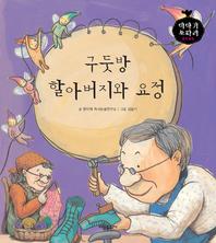 구둣방 할아버지와 요정_이야기 보따리 명작동화 20