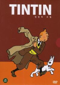 틴틴의 모험 1집 7종세트 TINTIN(DVD)