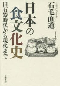 日本の食文化史 臼石器時代から現代まで