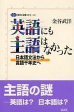 英語にも主語はなかった 日本語文法から言語千年史へ