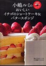 おいしいイチゴのショ―トケ―キ&バタ―スポンジ
