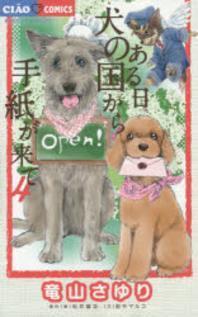 ある日犬の國から手紙が來て 4