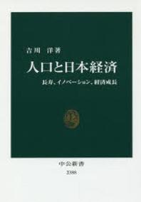 人口と日本經濟 長壽,イノベ-ション,經濟成長