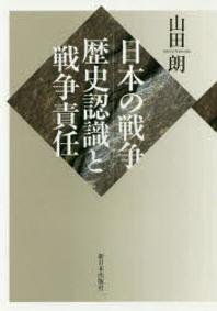 日本の戰爭:歷史認識と戰爭責任
