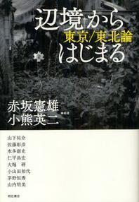 「邊境」からはじまる 東京/東北論